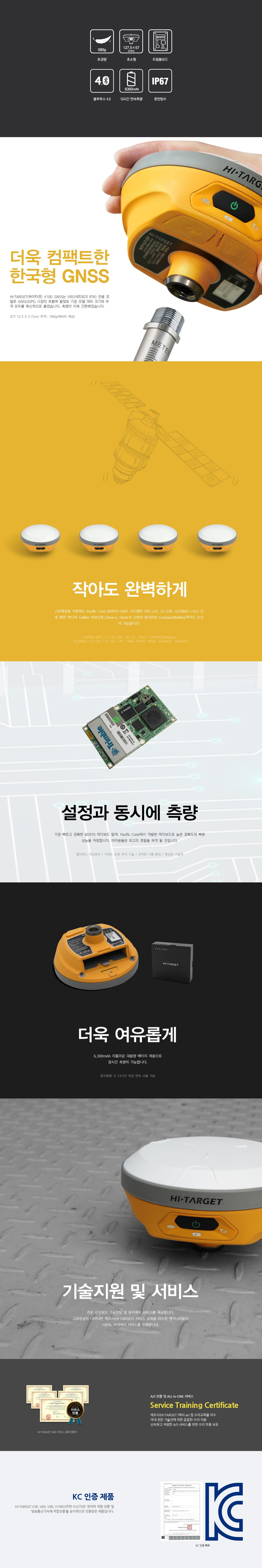 HI-TARGET V100 측량용 GPS 한국형 GNSS 시스템 국토정보공사 LX 납품브랜드 국내유일 한국 소프트웨어 하이타겟 초경량 초소형 트림블 BD970 블루투스4.0 완전방수 VRS(네트워크 RTK) 전용 모델 간편 측량