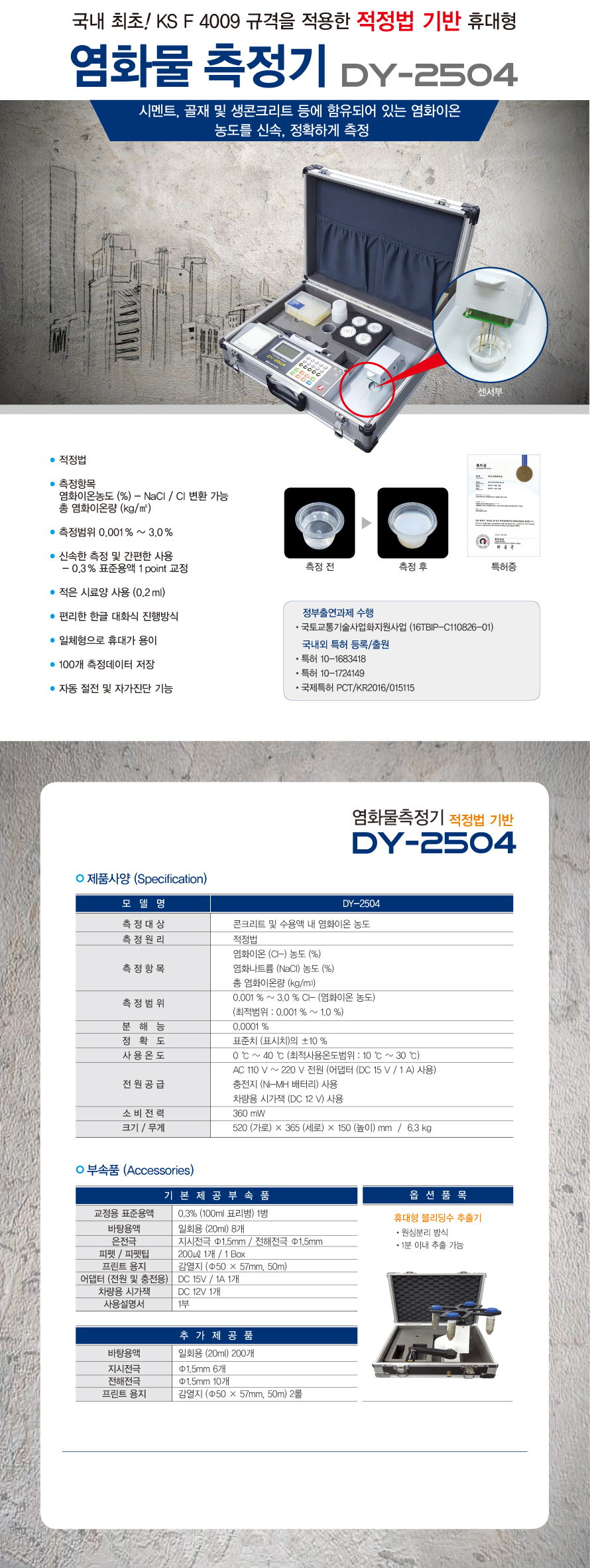 DY-2504 염화물 측정기