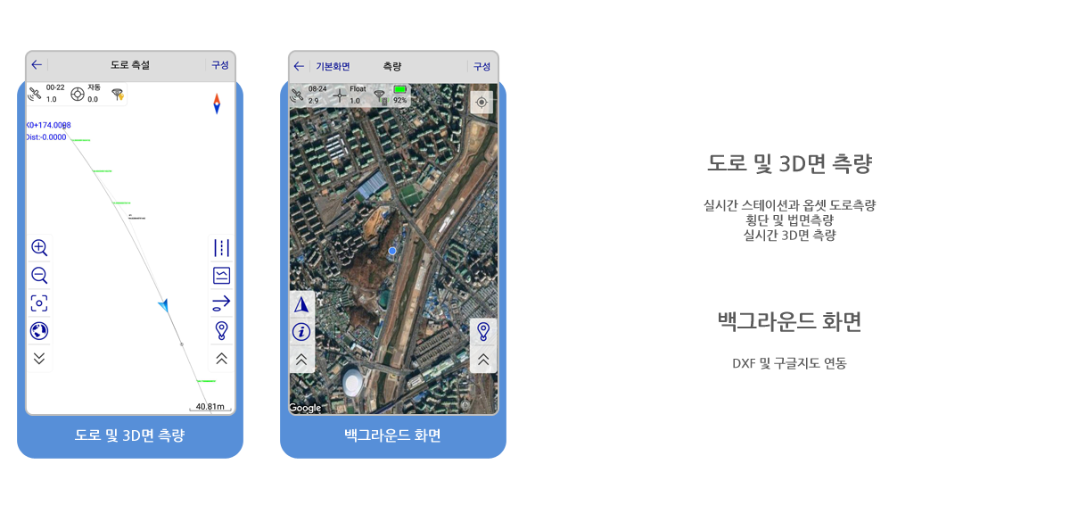 HI-SURVEY 하이서베이 안드로이드 기반의 실시간 GNSS 측량 소프트웨어