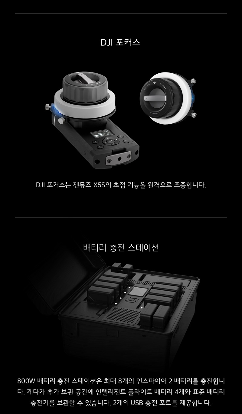 DJI INSPIRE2 인스파이어2 드론 코세코