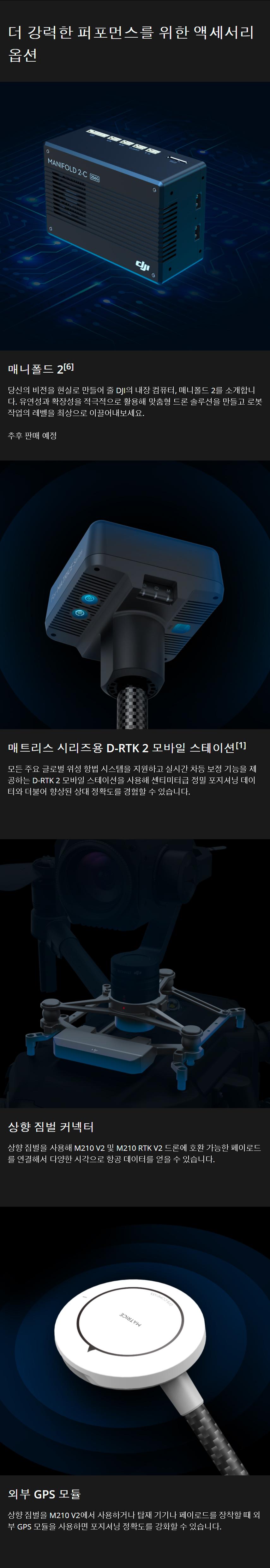 DJI MATRICE 200 V2 매트리스 200 V2 드론 코세코