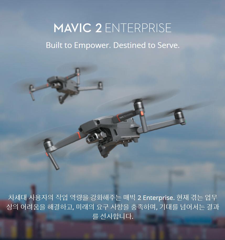 DJI MAVIC 2 ENTERPRISE 매빅2엔터프라이즈 드론 코세코