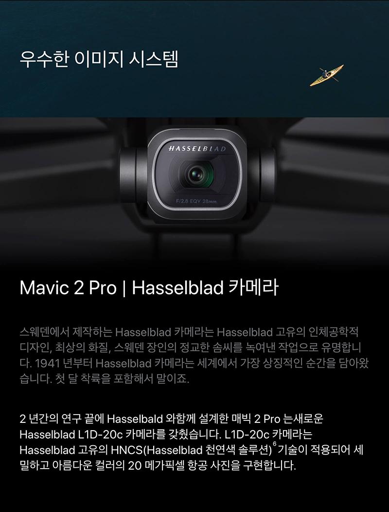 DJI MAVIC 2 PRO 매빅2프로 드론 코세코