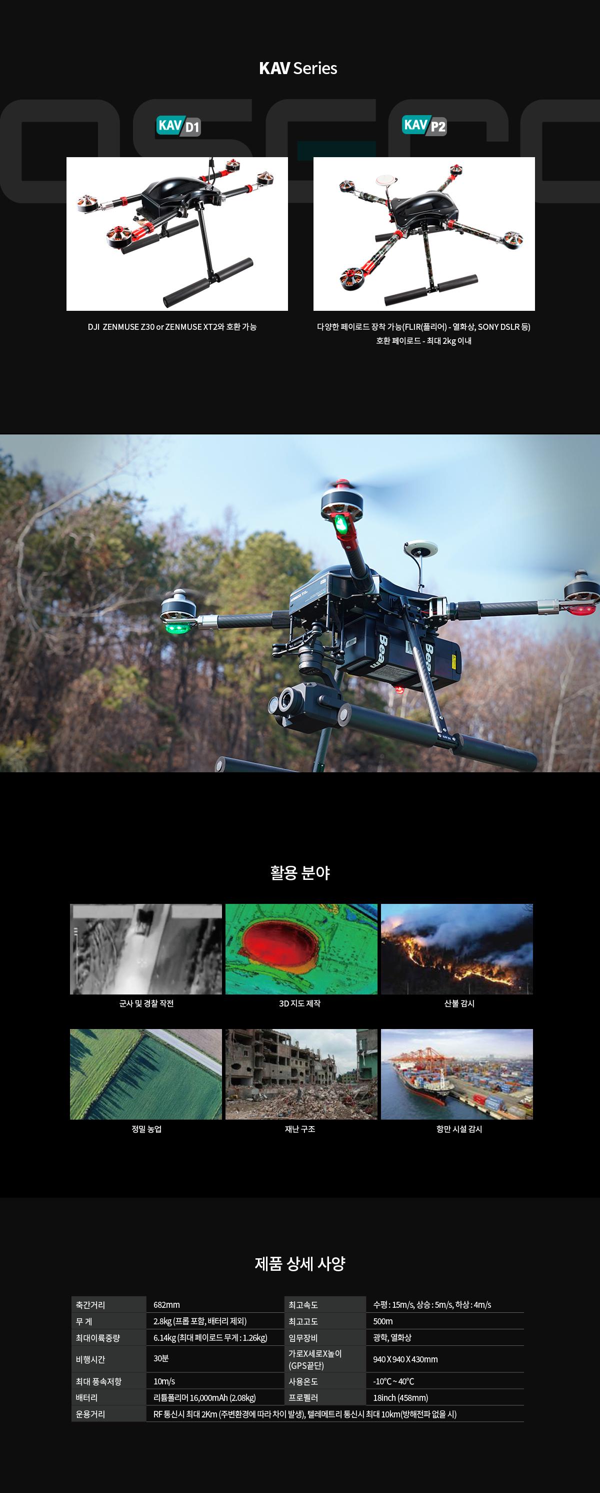 코세코 KAV D1 P2 DRONE 직접생산 드론