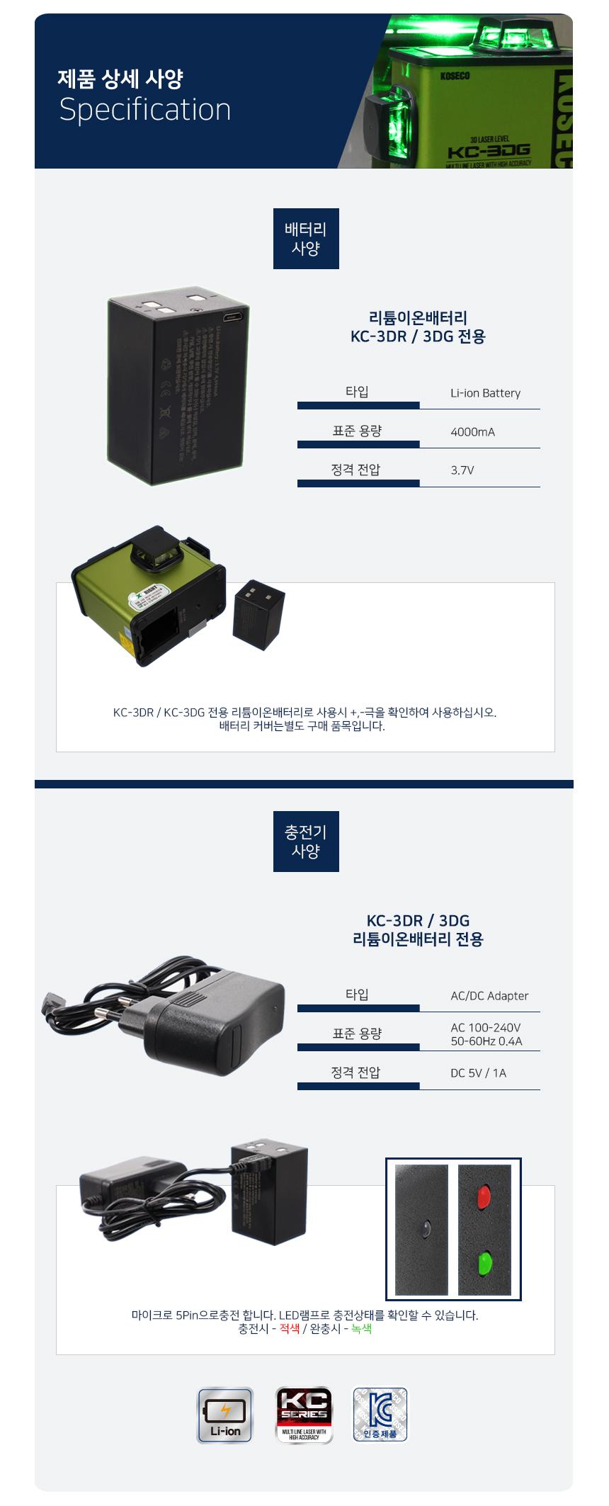KC-3DR/3DG 전용 리튬이온배터리 충전기