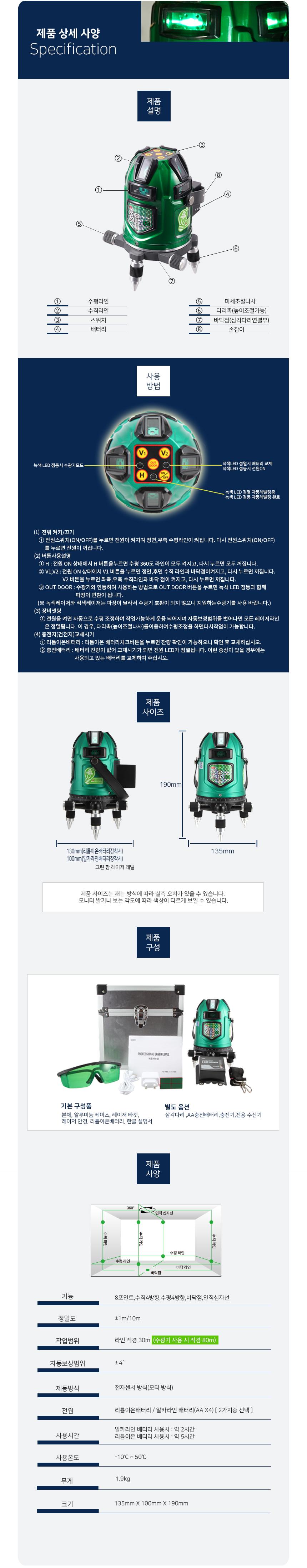 하부 3D 그린레이저레벨기 TG-4D