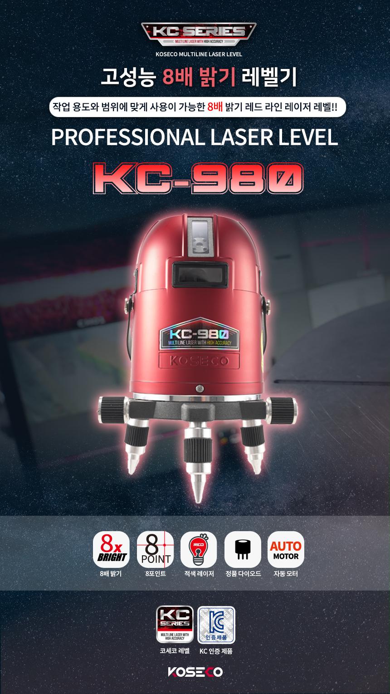 KC-980 8배 밝은 레드 라인 레이저레벨 12라인 8포인트