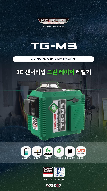 하부 3D 그린레이저레벨기 TG-M3