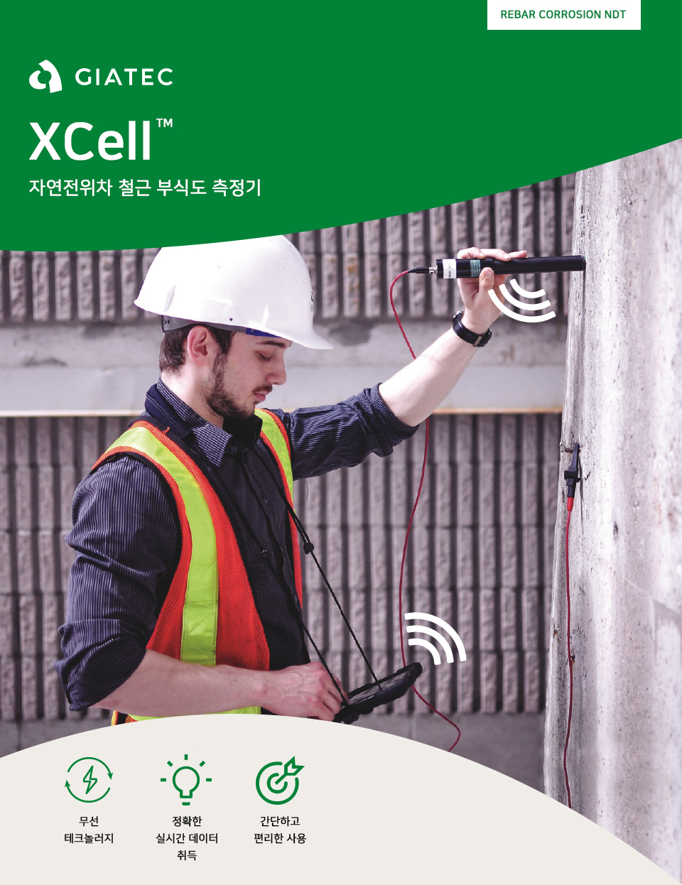 xcell_01